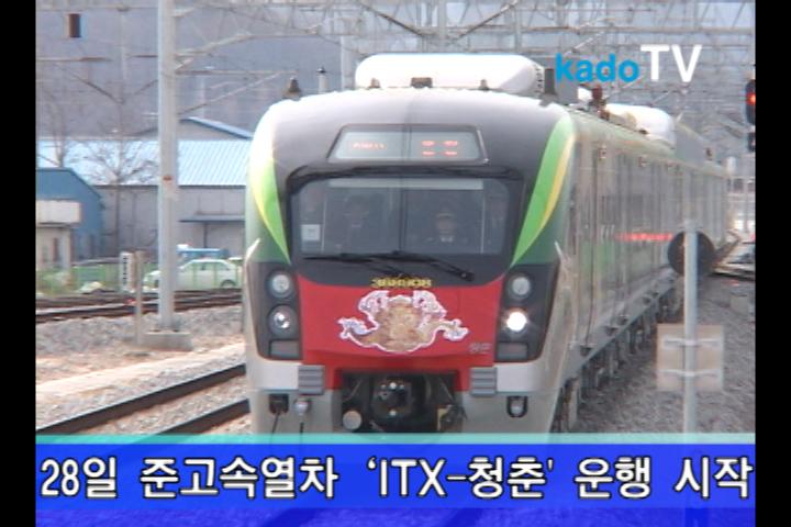 ITX-청춘 열차 개통