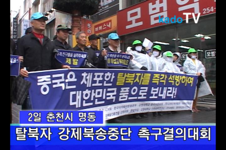 탈북자 강제북송중단 촉구결의대회