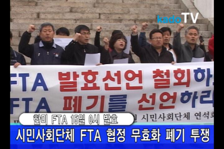 한미 FTA 발효, 농민단체 무효화 투쟁