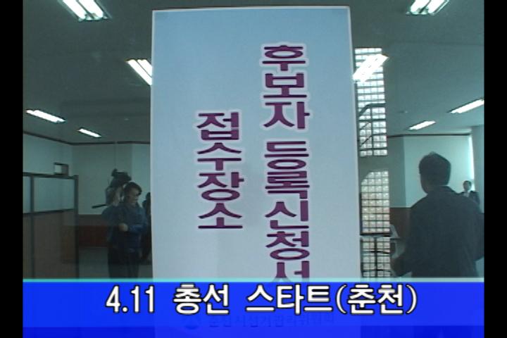 4.11 총선 스타트 (춘천)