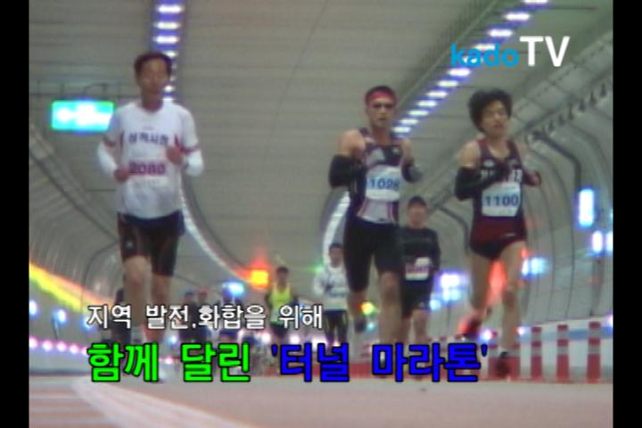 2012 배후령 터널 마라톤 대회