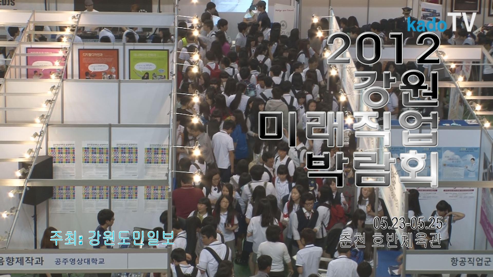 2012강원미래직업박람회