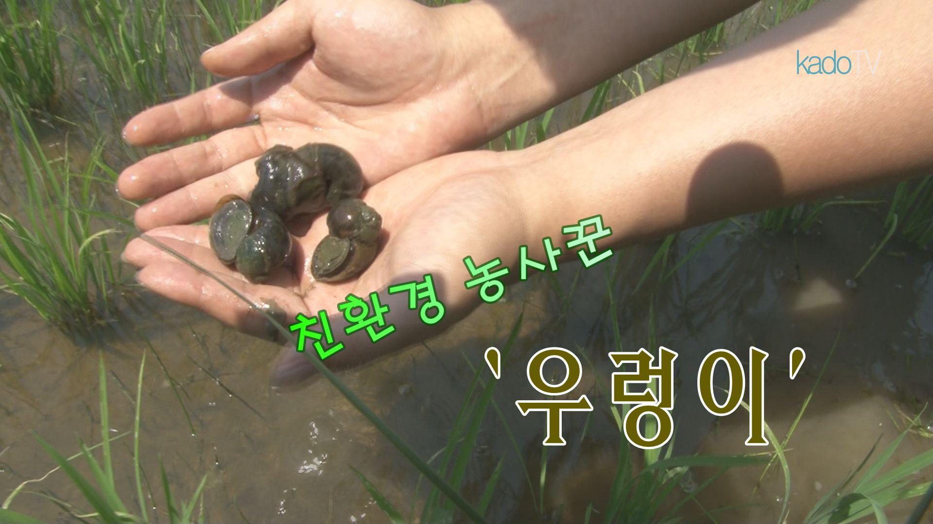 친환경 농사꾼 '우렁이'