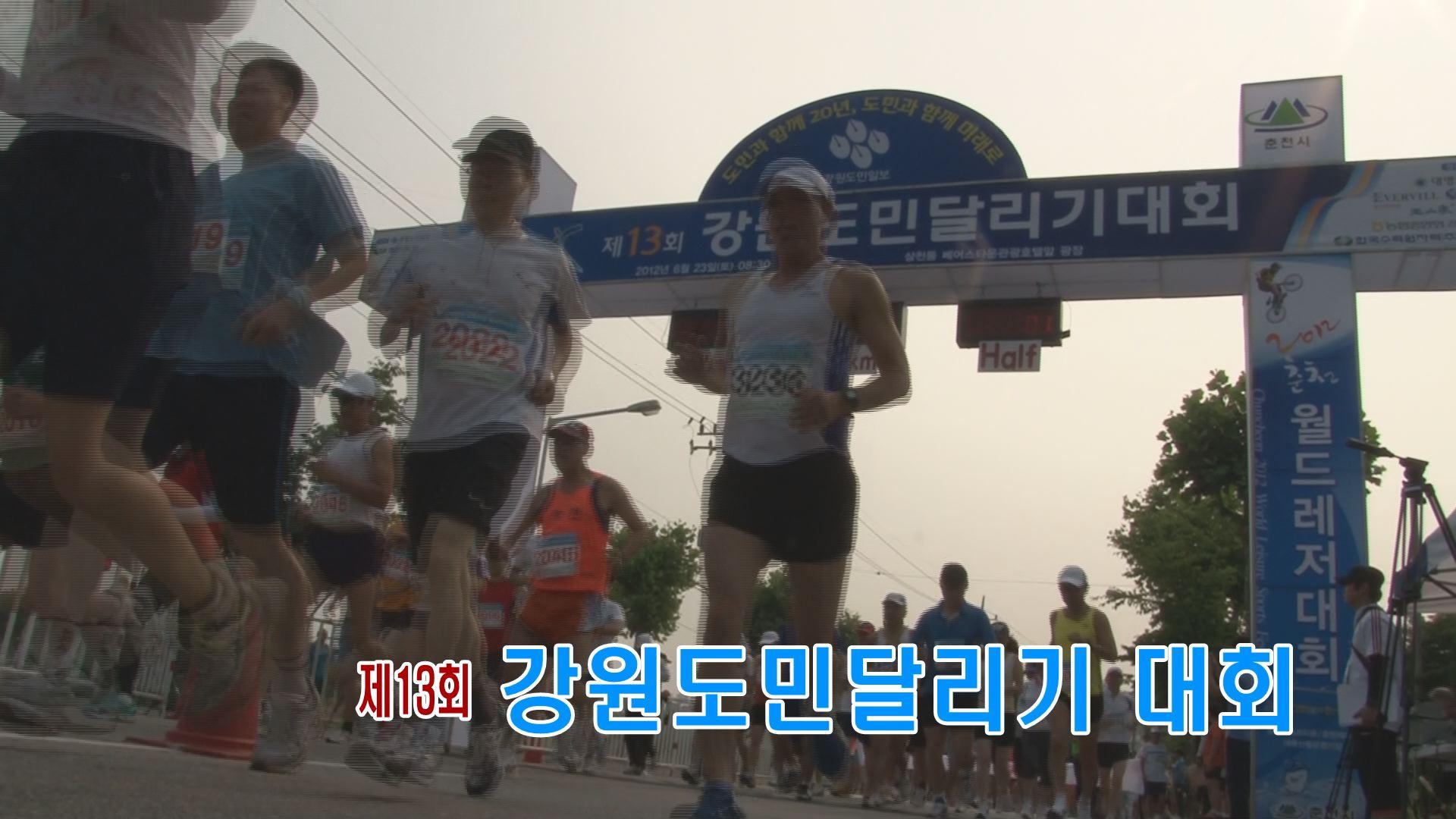 제13회 강원도민달리기 대회