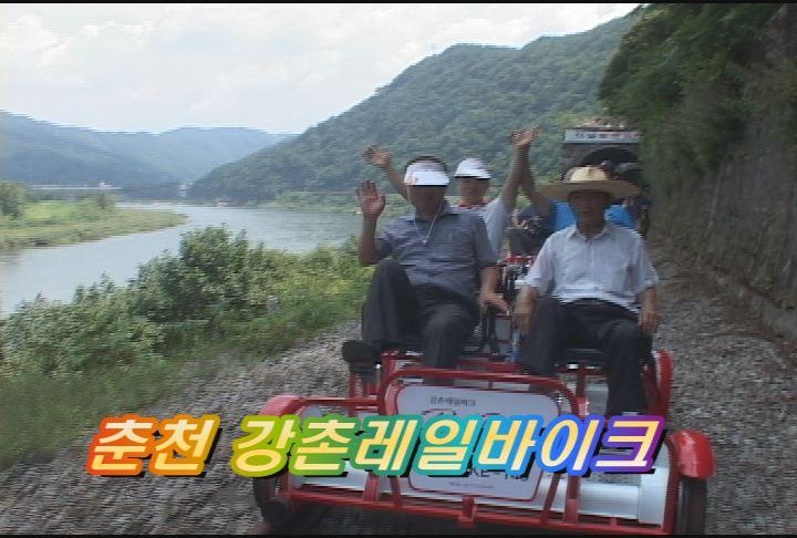 춘천 강촌 레일바이크