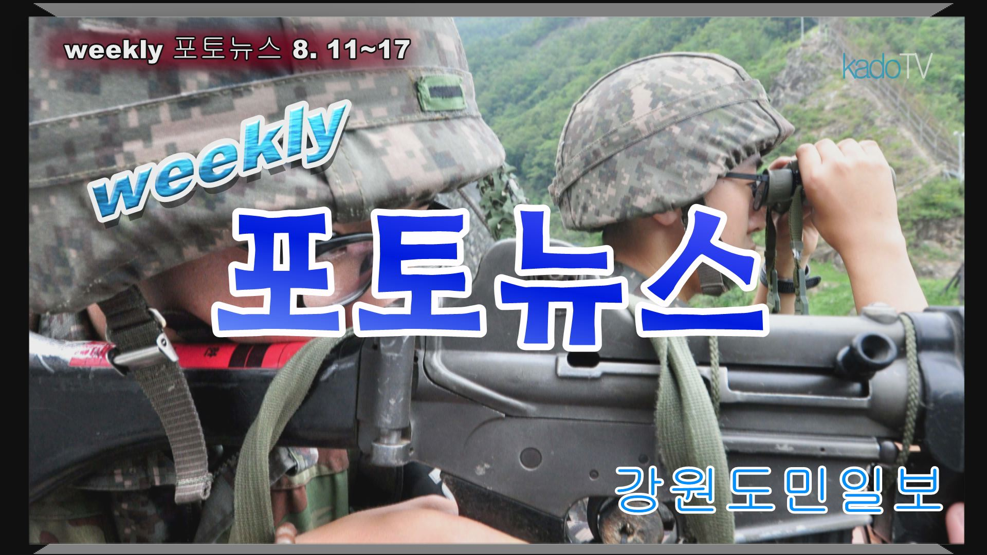 weekly 포토뉴스 8.11~17