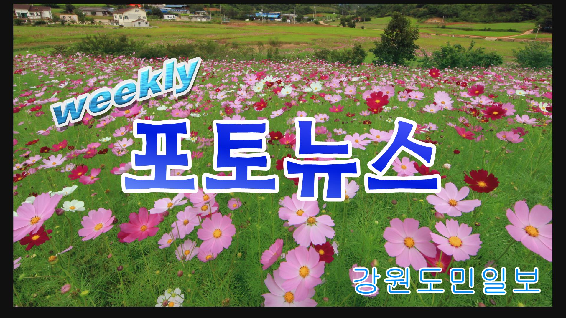 weekly 포토뉴스 9.22~28