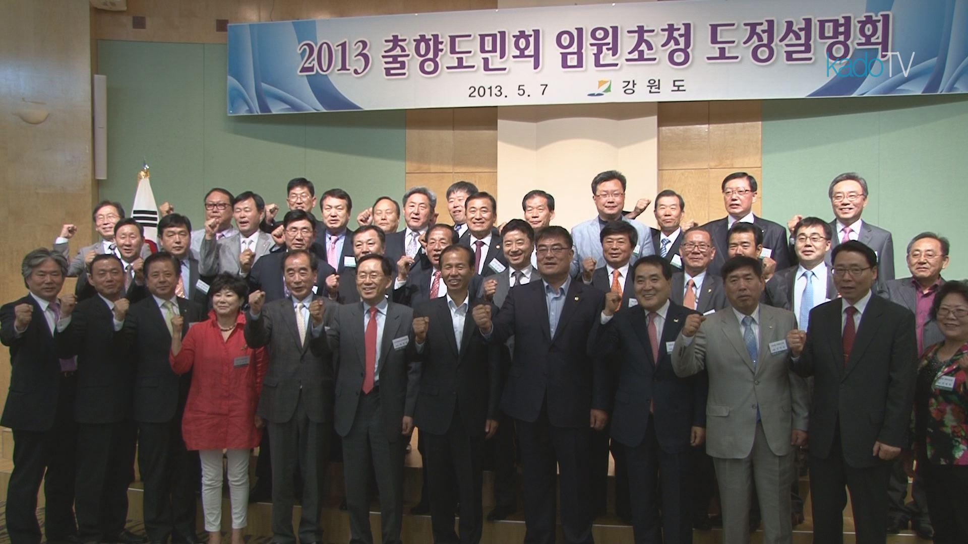 출향도민회 강원도정 설명회