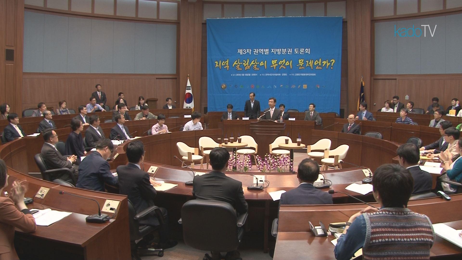 권역별 지방분권 토론회