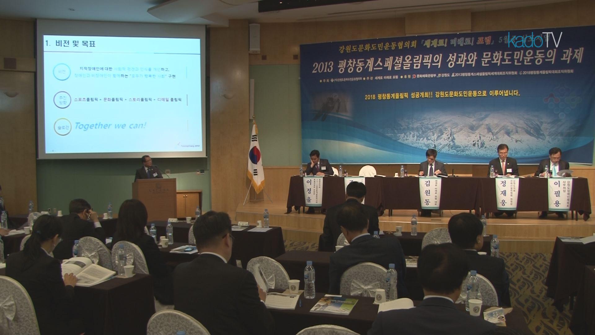 '세계로 미래로' 심포지엄 개최