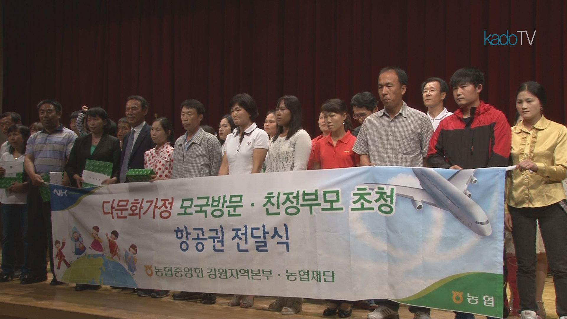 강원 다문화가족 합창대회