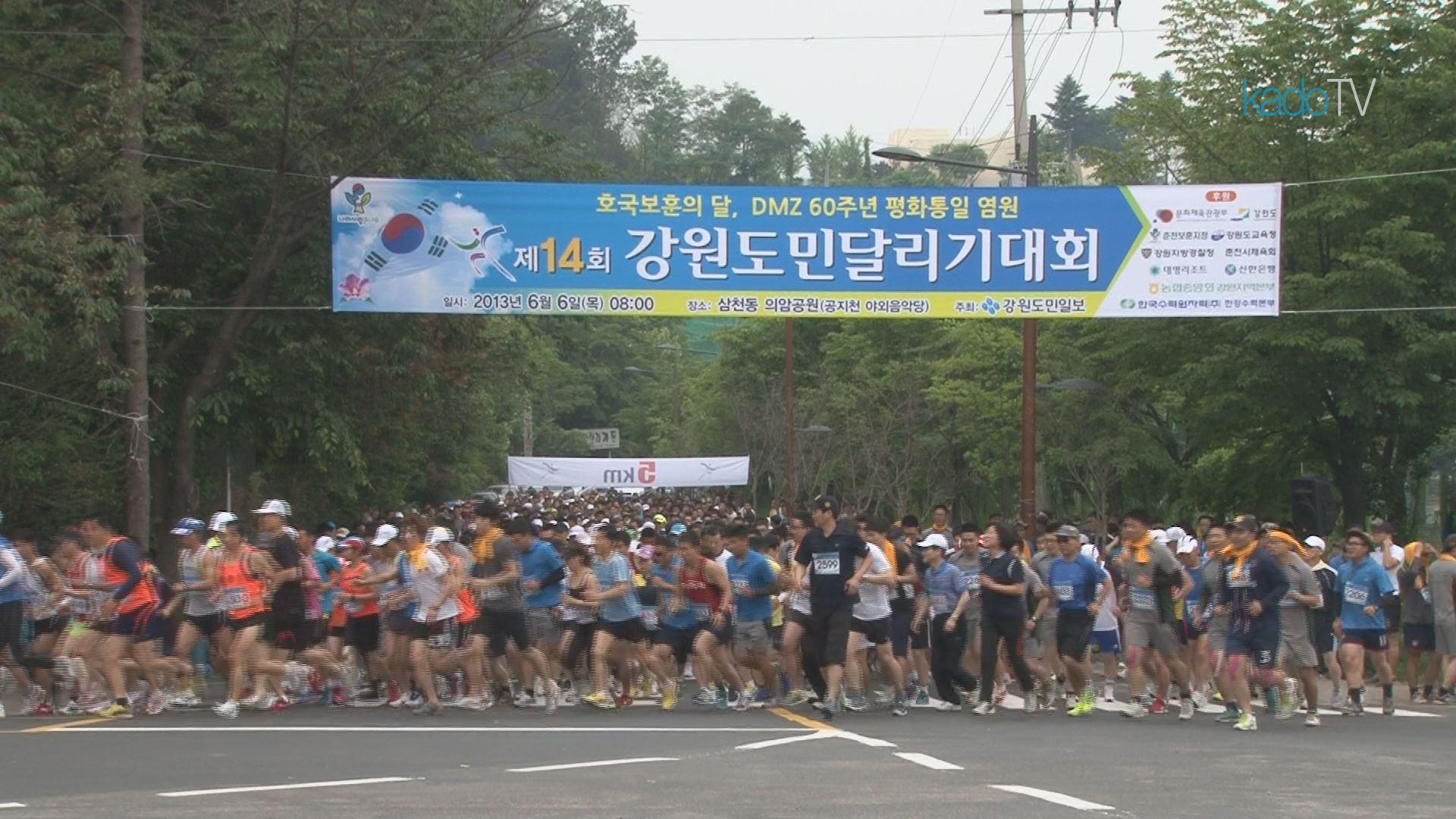제14회 강원도민달리기대회