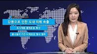 주간뉴스리포트 5월 첫째주