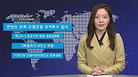 주간뉴스리포트 5월 둘째주