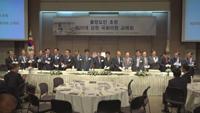 출향도민 초청 제 20대 강원 국회의원 교례회