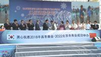 강원도-허베이성 동계올림픽 통한 교류협력 다짐