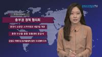 주간뉴스리포트 6월 넷째주