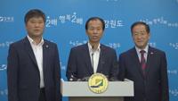 동서고속화철도 관련 최문순 도지사 기자회견