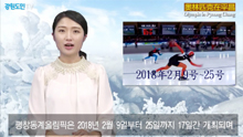 Olympic in Pyeong chang (평창동계올림픽)
